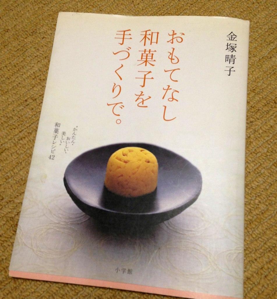 初めての和菓子作りおすすめのレシピ本