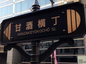 amazakeyokocho