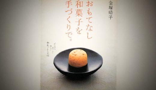【和菓子本】和菓子作り初めて・初心者さんにおすすめのレシピ本