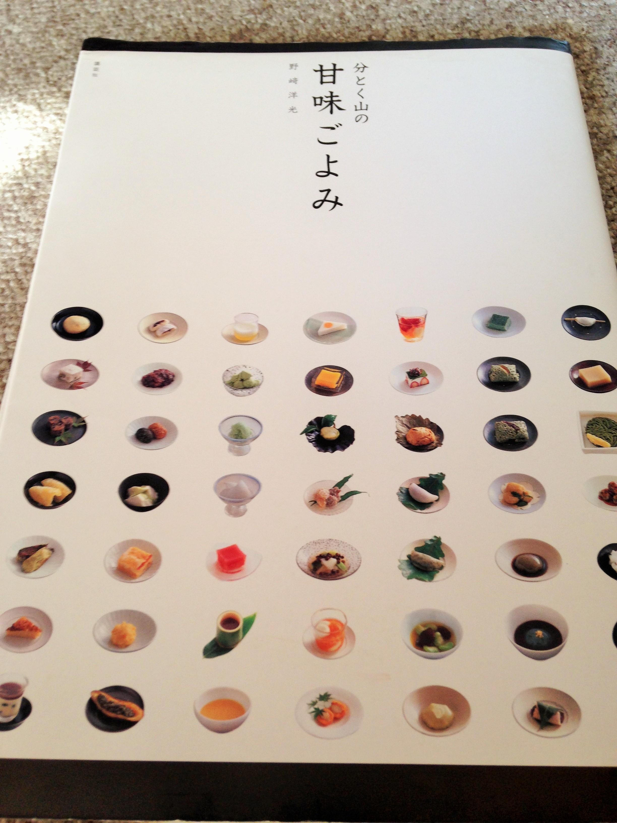日本料理の視点から書かれた和菓子本