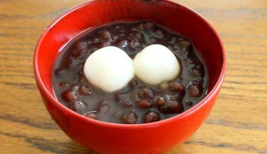 定番の小豆ぜんざいの作り方