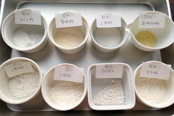 和菓子作り、まずは米粉の種類を知っておきましょう!