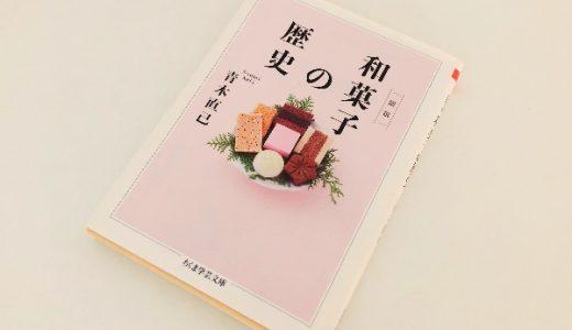 【和菓子本】和菓子の歴史を知りたい・学びたい方におすすめの4冊