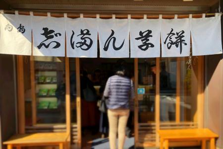 東京あんこ・和菓子散歩:老舗を巡る、向島~浅草~湯島