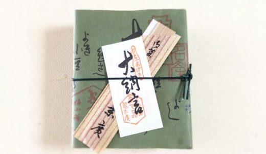 あんこ好きなら一度は食べたい!「大納言」を求めて京都・亀末廣さんへ