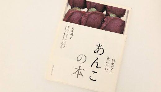 【和菓子本】あんこ好きなら絶対に持っておきたい!必携の1冊