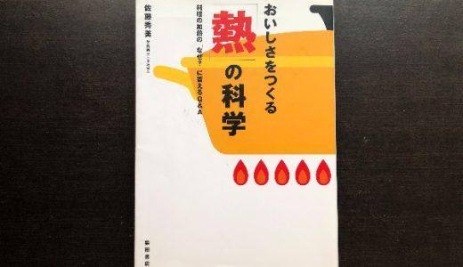 【料理本】料理・科学好きにおすすめしたい本