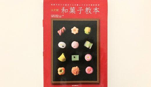 【和菓子本】和菓子作りの専門書、おすすめの3冊をご紹介