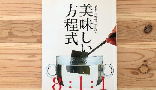 【料理本】分とく山の野崎さんの和食レシピが好きなので、おすすめ本をまとめました