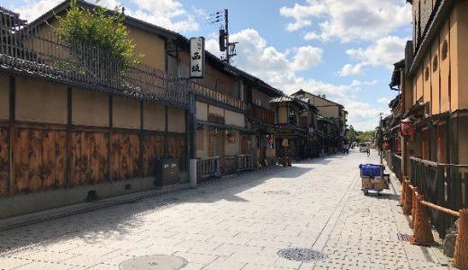 【京都和菓子巡り】おすすめルート②:祇園エリアと市内中心部