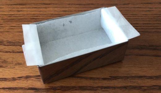 【動画】流し缶(玉子豆腐器)に入れる、クッキングシートの折り方
